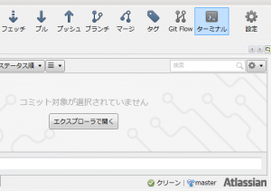 SourceTreeメニュー
