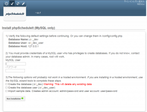 phpScheduleIt Install 2
