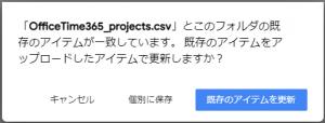 上書き確認メッセージのスクリーンショット