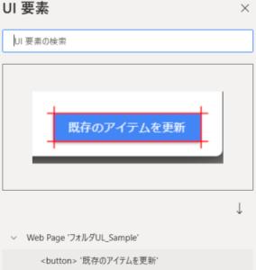 UI要素のスクリーンショット