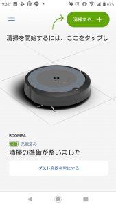 iRobotHOMEメイン画面のスクリーンショット